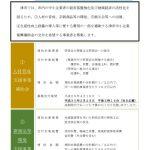 津市中小企業 振興事業補助金のサムネイル