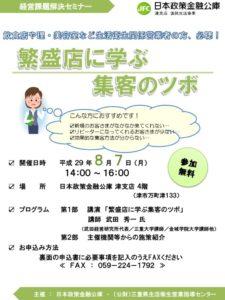 【8月7日開催】経営課題解決セミナー(繁盛店に学ぶ集客のツボ)のサムネイル