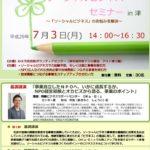 【7月3日開催】ソーシャルビジネスセミナーIN津のサムネイル