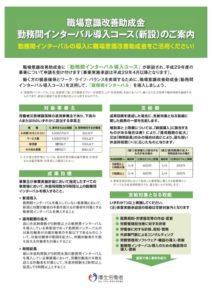 勤務間インターバル導入コース(新設)のサムネイル