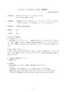 「みえのえ~もん市2017 in 大阪」開催についてのサムネイル
