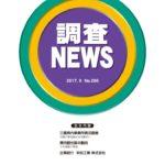 調査NEWS№266のサムネイル