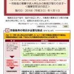 職業安定法の改正についてのサムネイル
