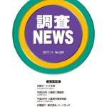 調査NEWS№267のサムネイル