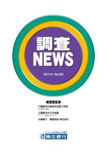 調査NEWS№265のサムネイル