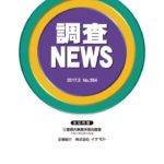 調査NEWS№264のサムネイル