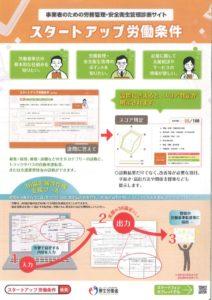 【別添3】スタートアップ労働条件のサムネイル