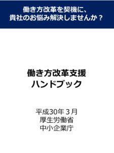 【別添1】働き方改革支援ハンドブックのサムネイル