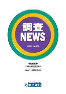 調査NEWS№268のサムネイル