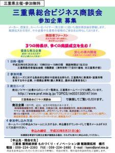 三重県総合ビジネス商談会のサムネイル