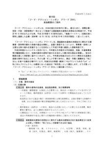 フードアクションニッポンのサムネイル