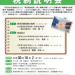 事業承継税制説明会のご案内(公庫)のサムネイル