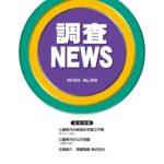 調査NEWS№269のサムネイル