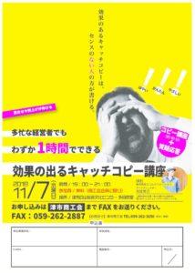 H30キャッチコピー講座(津市商工会用)30.11.07のサムネイル