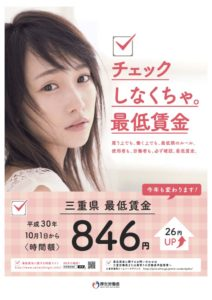 三重県の最低賃金のサムネイル