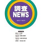 調査NEWS№271(未)のサムネイル