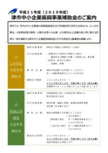 平成31年度_津市中小企業振興事業補助金のご案内のサムネイル
