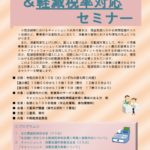 【確定版】R010910_キャッシュレスセミナーチラシ (1)のサムネイル