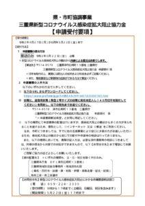 00_三重県新型コロナウイルス感染症拡大阻止協力金申請受付要領_0426修正のサムネイル