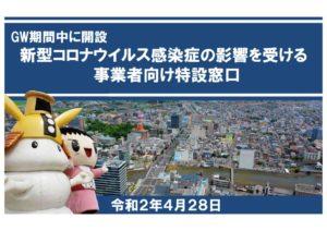 200428市長定例(抜粋) (2)のサムネイル