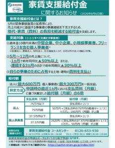 yachi-kyufu1のサムネイル