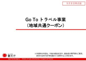 GoToトラベル事業のサムネイル
