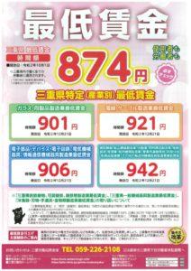 三重県最低賃金(R02.12.21)のサムネイル