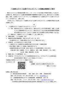 「三重県ものづくり企業デジタルガイド」への掲載企業募集のサムネイル