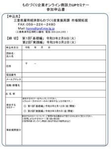 ものづくり企業オンライン商談力upセミナー 申請申込書のサムネイル