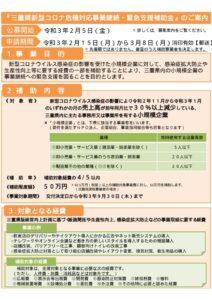 三重県新型コロナ危機対応事業継続・緊急支援補助金のサムネイル