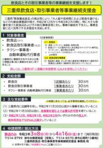 三重県飲食店・取引事業者等事業継続支援金(チラシ)のサムネイル