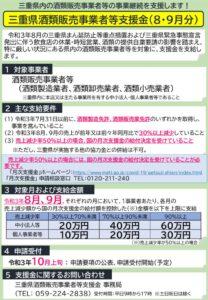 三重県酒類販売事業者等支援金 8・9月のサムネイル